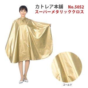 【新品】カトレア本舗『No.5052 スーパーメタリッククロス ゴールド』 パーマクロス
