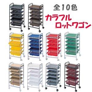 【新品/送料無料】西村製作所 『C84 ロット台』 ★全10色から選べます!