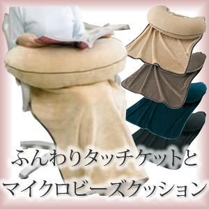 【新品】ニシダ 『マイクロビーズクッション&ふんわりタッチケット』 ★やわらかな肌触りが人気です!
