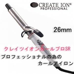 【新品】クレイツイオン『イオンカールプロSR-26mm』ヘアーアイロン