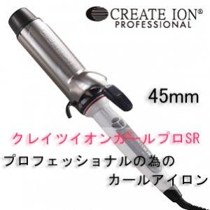 【新品】クレイツイオン『イオンカールプロSR-45mm ヘアーアイロン』