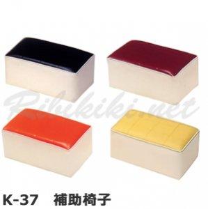 【新品】『K-37 補助椅子(高さ15センチ)』