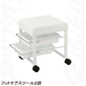 【新品/送料無料】 『フットケアスツール2段』西村製作所