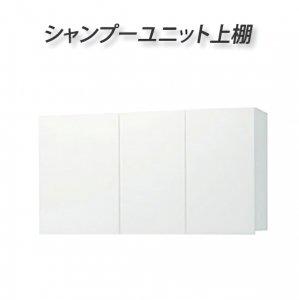 【新品/送料無料】 『シャンプーユニット上棚』西村製作所