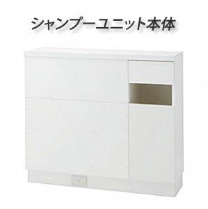 【新品/送料無料】 『シャンプーユニット本体』西村製作所
