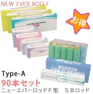 【新品/送料無料】『ニューエバーロッドF型SBロッドセット』Type-A(90本セット)