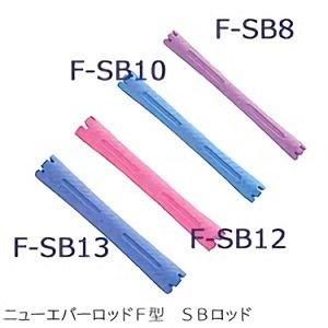 【新品】ニューエバーロッドF型SBロッド『F-SB8/F-SB10/F-SB12/F-SB13.5(各10本入)』