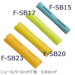 【新品】ニューエバーロッドF型SBロッド『F-SB15/F-SB17/F-SB20/F-SB23(各10本入)』