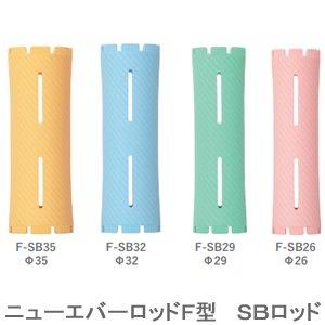 【新品】ニューエバーロッドF型SBロッド『F-SB26/F-SB29/F-SB32/F-SB35(各10本入)』