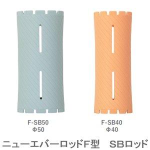 【新品】ニューエバーロッドF型SBロッド『F-SB40/F-SB50(各5本入)』