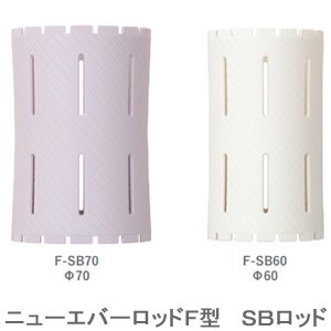【新品】ニューエバーロッドF型SBロッド『F-SB60/F-SB70(各5本入)』