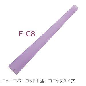 【新品】ニューエバーロッドF型コニックタイプ『F-C8(10本入)』