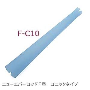 【新品】ニューエバーロッドF型コニックタイプ『F-C10(10本入)』