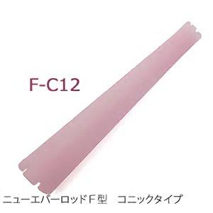 【新品】ニューエバーロッドF型コニックタイプ『F-C12(10本入)』