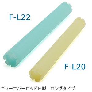 【新品】ニューエバーロッドF型ロッド『ロングタイプF-LT22/F-LT20(各10本入)』