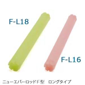 【新品】ニューエバーロッドF型ロッド『ロングタイプF-LT18/F-LT16(各10本入)』
