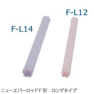 【新品】ニューエバーロッドF型ロッド『ロングタイプF-LT14/F-LT12(各10本入)』