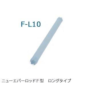 【新品】ニューエバーロッドF型ロッド『ロングタイプF-LT10(10本入)』