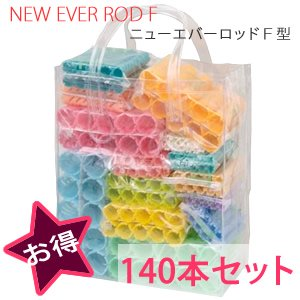 【新品/送料無料】『ニューエバーF型ロッドセット』(140本セット)
