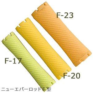 【新品】ニューエバーF型ロッド『F-23/F-20/F-17 (各10本入)』