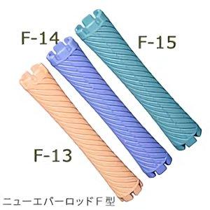 【新品】ニューエバーF型ロッド『F-15/F-14/F-13 (各10本入)』