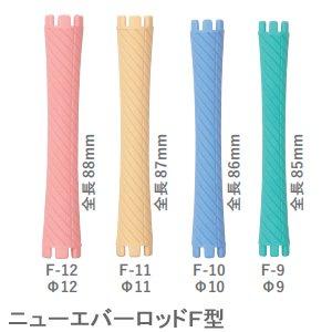 【新品】ニューエバーF型ロッド『F-12/F-11/F-10/F-9 (各10本入)』