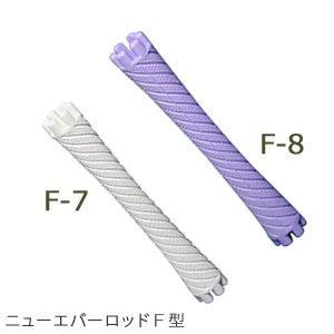 【新品】ニューエバーF型ロッド『F-8/F-7 (各10本入)』