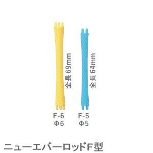 【新品】ニューエバーF型ロッド『F-6/F-5 (各10本入)』