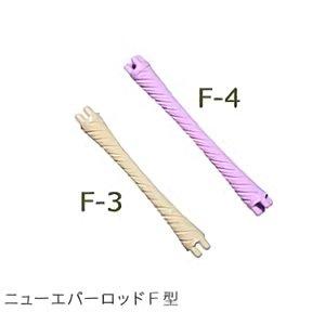 【新品】ニューエバーF型ロッド『F-4/F-3 (各10本入)』