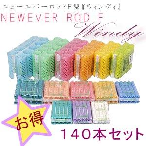【新品/送料無料】『ニューエバーF型ウィンディロッドセット』(140本セット)Windy