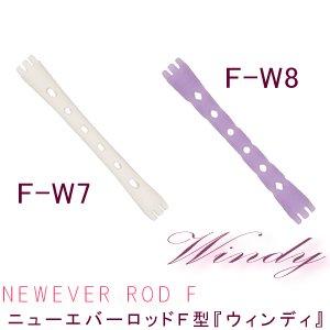 【新品】ニューエバーF型ロッドウィンディ『F-W7/F-W8(各10本入り)』Windy