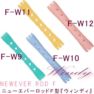 【新品】ニューエバーF型ロッドウィンディ『F-W9/F-W10/F-W11/F-W12(各10本入り)』Windy