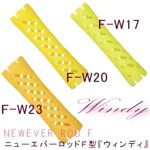 【新品】ニューエバーF型ロッドウィンディ『F-W17/F-W20/F-W23(各10本入り)』Windy