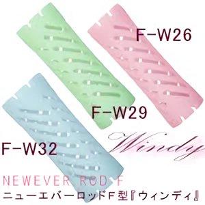 【新品】ニューエバーF型ロッドウィンディ『F-W26/F-W29/F-W32(各10本入り)』Windy