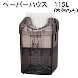 【新品】エバーメイト『ペーパーハウス クリアブラック(本体のみ)』(S・L・115Lサイズ対応)