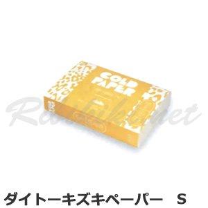 【新品】ダイトー『キズキペーパーS』 コールドパーマ用