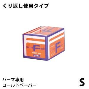 【新品】ニューエバー『Fペーパー Sサイズ』 コールドパーマ用