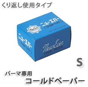 【新品】ニューエバー『ニューエバー ブルーペーパー S』 コールドパーマ用