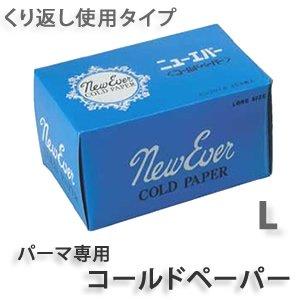 【新品】ニューエバー『ニューエバー ブルーペーパー L』 コールドパーマ用