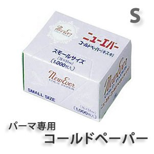 【新品】ニューエバー『キスキペーパー S』 コールドパーマ用