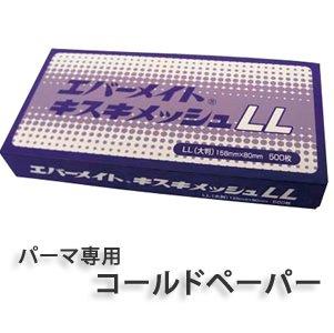 【新品】エバーメイト『キスキメッシュペーパー LL』 コールドパーマ用