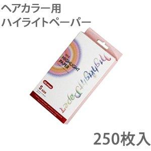 【新品】アイビル『ハイライトペーパー S(250枚入)』