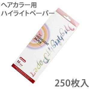 【新品】アイビル『ハイライトペーパー M(250枚入)』