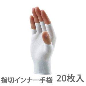 【新品】B0950『指切インナー手袋』