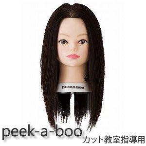 【新品】『PEEK-A-BOO カットウィッグ』