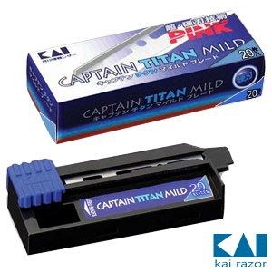 【新品】替刃『キャプテン チタン マイルド ブレード20』KAIRAZOR CAPTAIN TITAN
