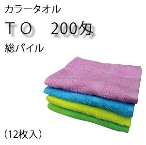 【新品】国産TOタオル 『TO 200匁 カラータオル(12枚入)』