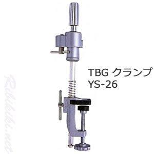 【新品】TBG 『クランプ YS-26』