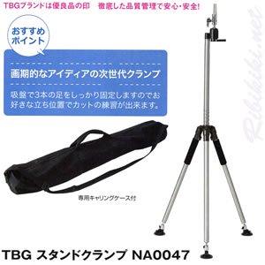【新品】TBG『スタンドクランプ NA0047』ウィッグスタンド