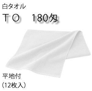 【新品】国産TOタオル 『TO 180匁 白タオル 平地付(12枚入)』